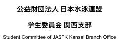 日本水泳連盟学生委員会関西支部